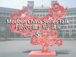 Modern China Series Talk (5) - The China as perceived by a journalist based in Beijing
