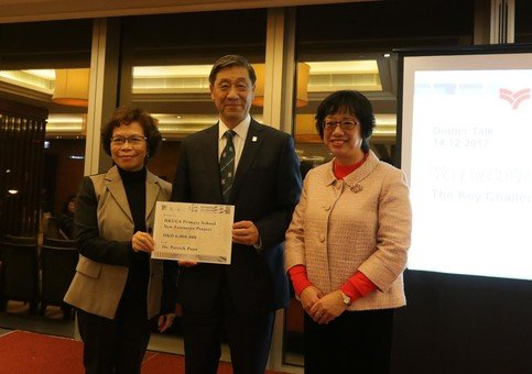 Dr. Patrick Poon pledged a donation of HK$6,000,000 to support the HKUGA Primary School Extension Project